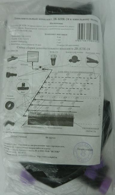 Дополнительный комплект ДК-КПК-24 к капельному поливу